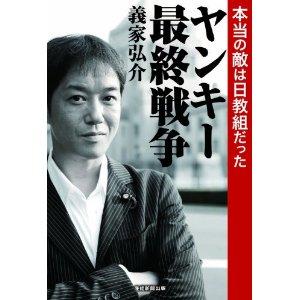 yoshiie-1.jpg