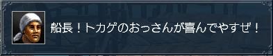 4・30トカゲのおっさん名倉