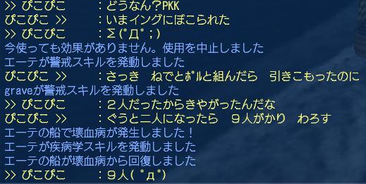 5・01東アジア情勢②
