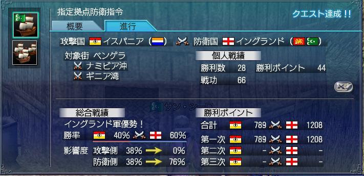 5・07大海戦1日目