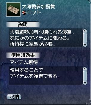 5・07大海戦褒章