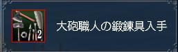 5・10大海戦報酬