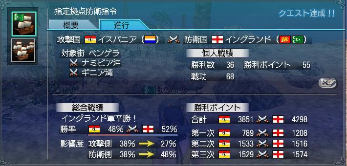 5・10大海戦結果