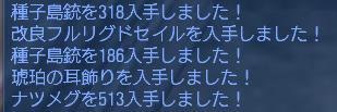 5・13カナリア収奪①