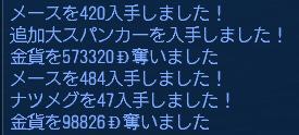 5・13カナリア収奪