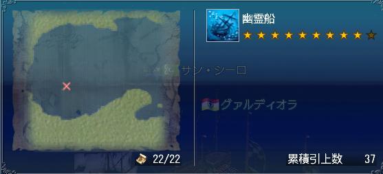 7・15幽霊船2