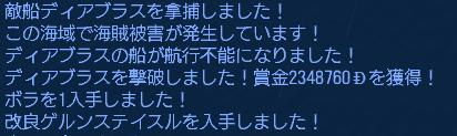 8・12 1戦目②