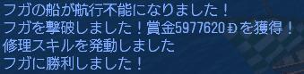 8・12 2戦目②
