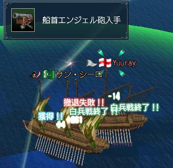 8・12 3戦目②