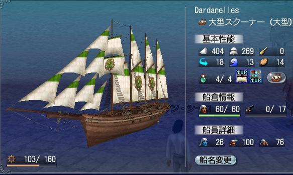 8・18新移動用船