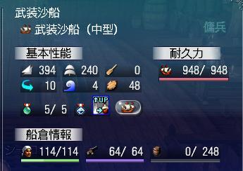 10・16武装沙船