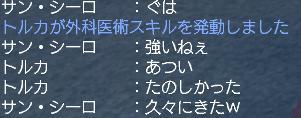8・13トルカ戦②