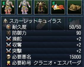 11・8新装備