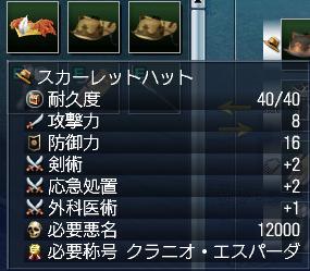 11・8新装備2