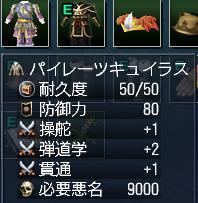 11・8新装備3
