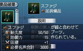 11・30沈没船より