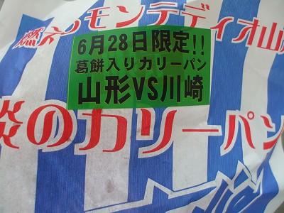 川崎戦 カリーパン