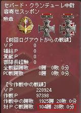 ノアジ8作戦目 PC戦績