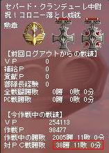 ノアジ10作戦目 PC戦績