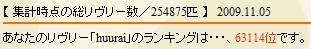 2009y11m10d_100322057.jpg