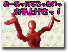 お手上げ(235x181)