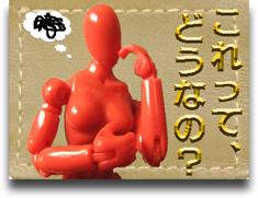 これってどうなの(235x181)