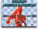 ミッション了解(235x181)