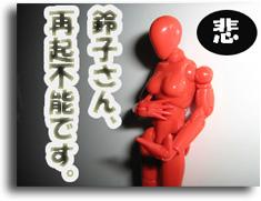 再起不能(悲)(235x181)