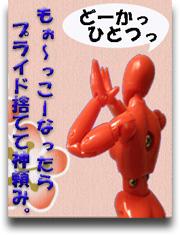 神頼み(180x235)