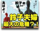夫婦の危機,あばよ鈴夫(235x181)