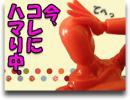 コレにハマル(235x181)