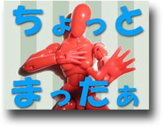 ちょっと待った(235x183)