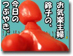 今日のつぶやき(235x183)