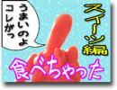 食べちゃったスイーツ(235x181)