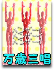 万歳三唱(180x235)