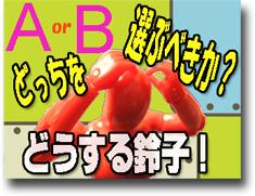 AorB(235x181)
