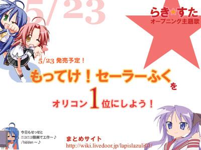 らき☆すたをオリコン1位にしよう」まとめサイト