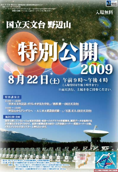 NROpos2009.jpg