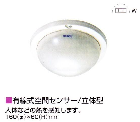 アルソック 空間センサー