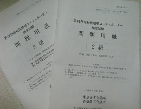 検定試験♪