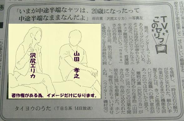 朝日新聞♪