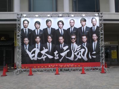 EXILE福岡