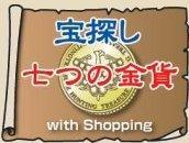 宝探し☆7つの金貨