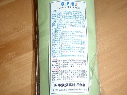 P3050195.jpg