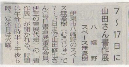 yuyu1-2_20111020014220.jpeg