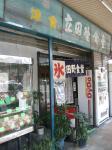 立田野食堂外観2