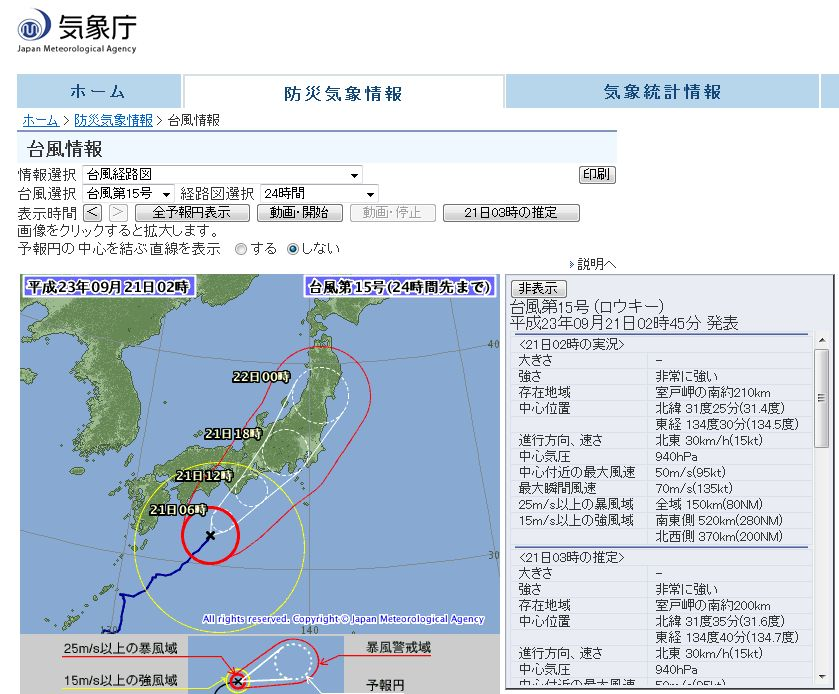 台風15号11092102
