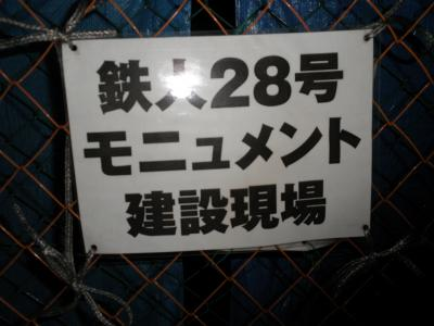 鉄人28号5