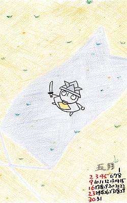 s-05月元絵