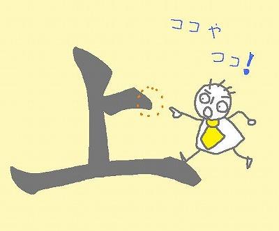 s-100121kanji3.jpg